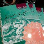 کتاب آشنایی با تغذیه و طب ایرانی دکتر محمد عزیزخانی